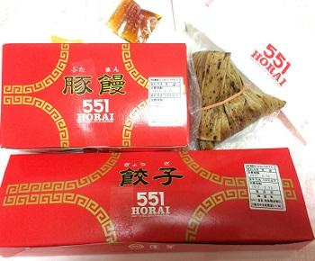 551蓬莱の名物「豚まん」と「551ちまき」と「焼餃子」